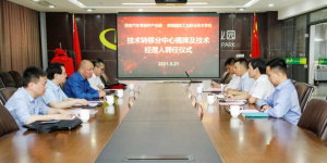 陕西国防职院在西安汽车零部件产业园成立技术转移分中心