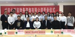 陕财职院与咸阳金管家财务咨询有限公司举行就业创业联盟授牌仪式