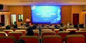 """安康学院正式启动第七届""""互联网+""""大学生创新创业大赛"""