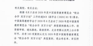 """西安培华学院校企合作案例入选""""校企合作 双百计划""""典型案例"""