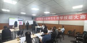 安康学院成功举办第四届师范生教学技能大赛