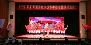 """西安培华学院在第十三届""""挑战杯""""大学生课外学术科技作品竞赛喜获佳绩"""
