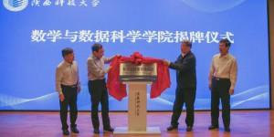 陕西科技大学成立数学与数据科学学院