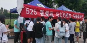 """西安航空学院举办""""5·25""""大学生心理健康教育日主题活动"""