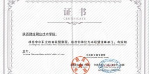 陕西财经职业技术学院加入中非职业教育联盟