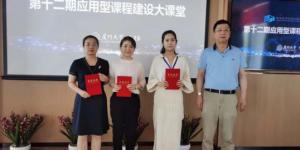 西安培华学院教师荣获全国应用型课程建设大课堂说课比赛一等奖