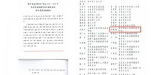 陕西国防职院刘敏涵教授当选全国高校毕业生就业创业指导委员