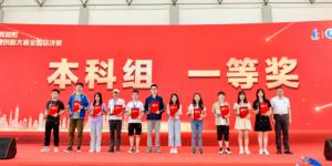 西安培华学院建筑与艺术设计学院学子斩获国家级专业竞赛一等奖