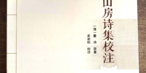 三易其稿,八十万言  西安培华学院首部古籍整理学术专著出版