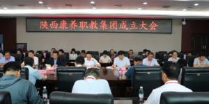 陕西能源职业技术学院举行陕西康养职教集团成立大会