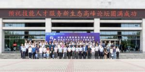 技能人才服务新生态高峰论坛在陕西国防工业职业技术学院圆满落幕