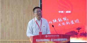 陕西能源职业技术学院召开校企合作办学理事会一届三次会议