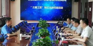 """陕西国防工业职业技术学院邀请""""三秦工匠""""张红法来校指导交流"""