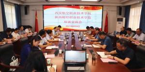 西安航空职业技术学院来访陕西财经职业技术学院调研交流
