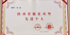 西安石油大学驻村扶贫干部刘杰荣获陕西省脱贫攻坚先进个人