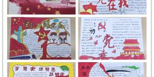 """陕财职院团委举办""""学党史、强信念、跟党走""""教育主题团日活动"""