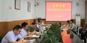安康学院党史学习教育领导小组召开工作会议