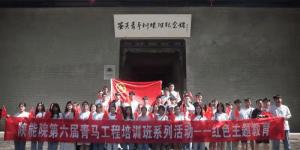 打卡红色基地,传承红色基因 第六届青马学员走进安吴青训班旧址