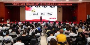 探索红色育人新载体  西安财经大学举办英文讲党史主题演讲比赛