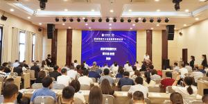陕西民营中小企业创新发展论坛在西京学院举行