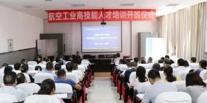 """陕西航空职业技术学院举行""""双高计划""""专题讲座"""