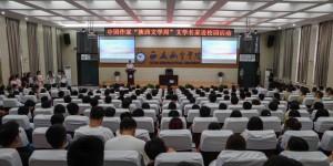 """中国作家""""陕西文学周""""文学名家进校园活动走进西安航空学院"""