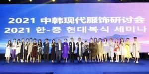 第九届中韩服饰文化交流研讨会在西安培华学院举行