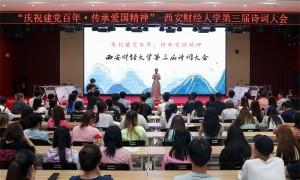 庆祝建党百年 传承爱国精神  西安财经大学举办第三届诗词大会