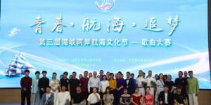 第三届海峡两岸航海文化节歌曲大赛在延安职业技术学院举行