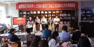 咸阳师范学院举办庆祝中国共产党成立100周年红色经典诵读会
