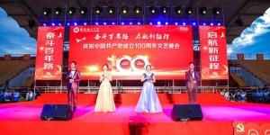 """西安航空学院举办""""奋斗百年路 启航新征程""""庆祝中国共产党成立100周年文艺晚会"""
