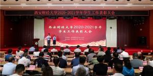 西安财经大学召开2020—2021学年学生工作表彰大会