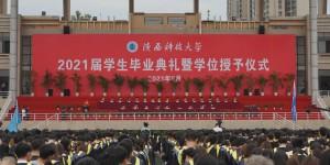 陕科大校长李志健在毕业典礼上的讲话:用奋斗书写美好人生