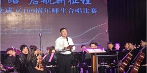 渭南师范学院举行庆祝中国共产党成立100周年师生合唱比赛