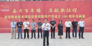 延安职业技术学院举行庆祝中国共产党成立100周年书画展