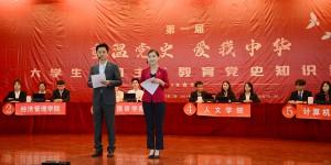 西安石油大学成功举办第一届大学生党史知识竞赛决赛