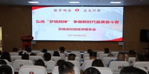 """陕西能源职业技术学院举行""""劳模进校园""""宣讲报告会"""