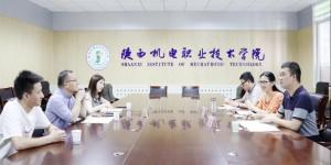 陕西机电职业技术学院积极推进校企共建中兴产业学院