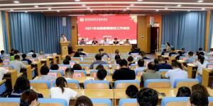陕西财经职业技术学院召开2021年思想政治工作会议