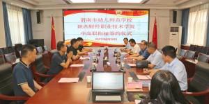 陕财职院与渭南市幼儿师范学校举行中高职衔接项目签约仪式