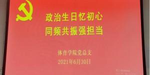 """渭南师范学院体育学院党总支开展集体""""政治生日""""活动"""
