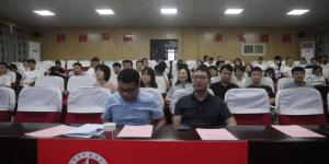 陕西能源职业技术学院举办2021年暑期社会实践培训会