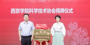 西京学院持续加强科研发展,成立西京学院科学技术协会