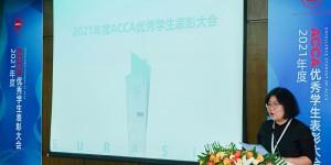 西安欧亚学院2021年度ACCA优秀学生表彰大会隆重召开
