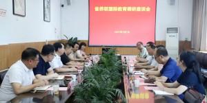 安康学院与省侨联教育发展集团举行国际教育调研座谈会