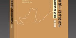 《黄河流域生态环境保护与高质量发展报告(战略篇)》出版发行