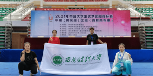 西安财经大学武术队在2021年中国大学生武术套路锦标赛中喜获佳绩