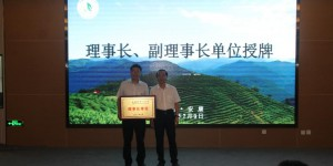 安康市茶叶学会成立  陕西第一家茶叶学会落户安康学院