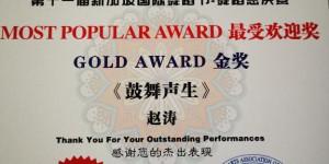 延安职院《鼓舞声生》作品荣获第十一届新加坡国际舞蹈节舞蹈金奖
