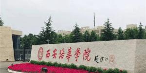 西安培华学院,毕业学子永远的家!